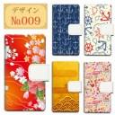 スマホケース 手帳型 ほぼ全機種対応 きれい 着物 和柄 花柄 和風 マリン イカリ 夏 海 おもし……