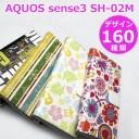 AQUOS sense3 SH-02M カバー スマホケース 手帳型 【デザイン160種】アクオスセンス3SH02M ケ……