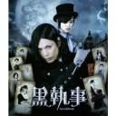 黒執事 スタンダード・エディション 【Blu-ray】