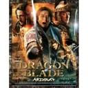 ドラゴン・ブレイド プレミアム・エディション 【Blu-ray】