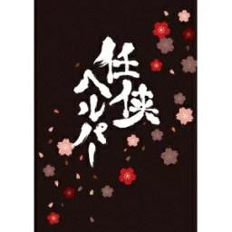 任侠ヘルパー スペシャル・エディション 【Blu-ray】
