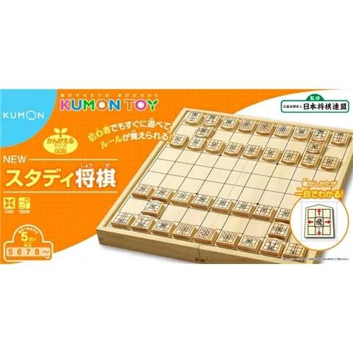 NEW スタディ将棋 (リニューアル) おもちゃ こども 子供 パーティ ゲーム 5歳