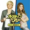 (オリジナル・サウンドトラック)/オースティン&アリー:もう一度最初から サウンドトラックEP 【CD】