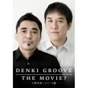 電気グルーヴ/DENKI GROOVE THE MOVIE? -石野卓球とピエール瀧-《通常版》 【DVD】