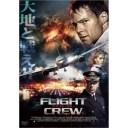 フライト・クルー 【DVD】
