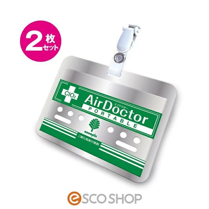 携帯用 エアドクター ポータブル 2枚セット インフルエンザ対策 風邪予防 ウイルス除去 除菌 消臭