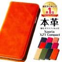 Xperia XZ1 Compact ケース 本革 手帳型 ガラスフィルム付 エクスペリア XZ1 コンパクト SO-02……