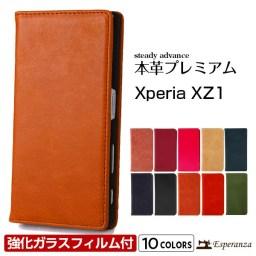 Xperia XZ1 ケース 本革 手帳型 ガラスフィルム付