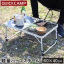クイックキャンプ QUICKCAMP アウトドア ハーフスチール 焚き火テーブル 60×40cm グレー QC-2MT60