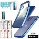 【ガラスフィルムセット 2020 新型 iPhone 12 】iPhone12 ケース iphone12 mini iphone 12pro ……