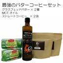 EtJ最強のバターコーヒーセット(グラスフェッドバター、MCTオイル、スペシャリティコーヒー豆のセット、約1ヵ月分の材料です。)グラ..