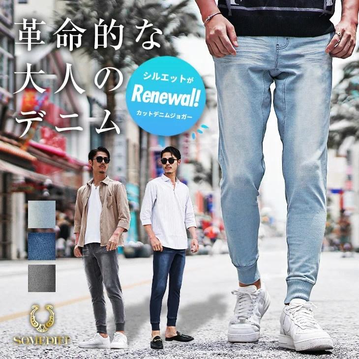 ジョガーパンツ メンズ デニム スウェットパンツ スウェット スウェットデニム カットデニム スリム ジョガー パンツ 大きいサイズ LL XL 夏 夏服 夏物 ダンス 細身 おしゃれ お洒落 お兄系 オラオラ系 サーフ系 ビター系 JOKER ジョーカー