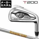 【メーカーカスタム】Titlest(タイトリスト) T200 アイアン 単品(#4、#5、W) Dynamic Gold 120 スチールシャフト