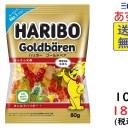 三菱食品 ハリボー ゴールドベア 80g ×10袋 賞味期限2022/05
