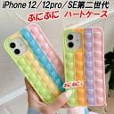 iPhoneSE(第二世代) ケース iPhone12 ぷにぷに ハート型 新感触 触り心地が良い 耐衝撃 シリコ……