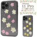 iPhone 11 Pro ケース 本物の押し花 ラメ 選べる2種類 クリア ストラップホール 透明 ソフトケ……