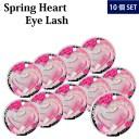 【送料無料】【10箱セット】SpringHeart Eyelashスプリングハート アイラッシュ(1箱1組入り 全8種類 つけまつげ アイメイク コスメ)