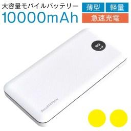 モバイルバッテリー 大容量 iPhone 軽量 10000m