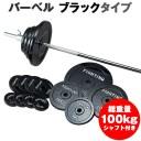 バーベル セット ブラックタイプ 100kgセット 筋トレ ベンチプレス トレーニング器具 筋トレグッズ 可変式 アジャスタブル