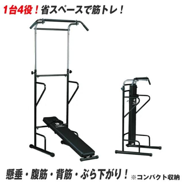 懸垂・腕立て・腹筋!マルチジム / 懸垂 マシン トレーニング マシーン ぶら下がり健康器