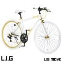 クロスバイク 700c 軽量 アルミフレーム 自転車 シマノ7段変速 LIG リグ OT LIG MOVE【組立必要品】