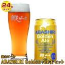 【ふるさと納税】ABASHIRI Golden Ale缶24本セット ご当地ビール(ビール)