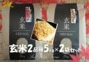 【ふるさと納税】【玄米】令和元年産 助安農場のゆめぴりかとななつぼし(各5kg)