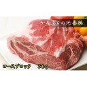 【ふるさと納税】かみふらのポーク【地養豚】ロースブロック2k