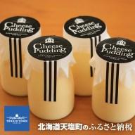 【ふるさと納税】北海道天塩町産牛乳使用! チーズプリン8個セ