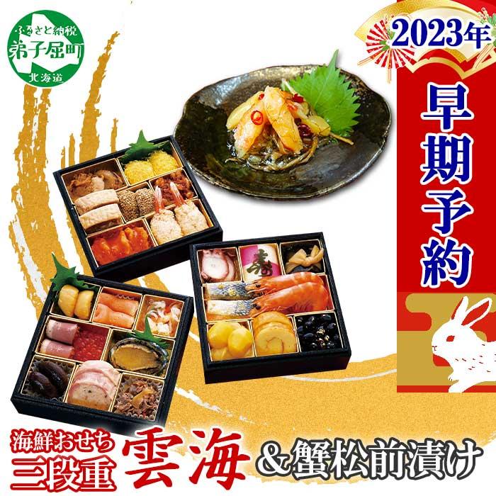 【ふるさと納税】1027.2022年 迎春 おせち 料理 お節 セット 三段重