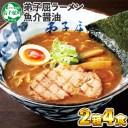 【ふるさと納税】39.弟子屈ラーメン 魚介しぼり醤油 生麺(