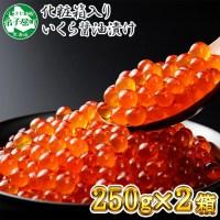 【ふるさと納税】いくら醤油 250g×2個 北海道産 いくら