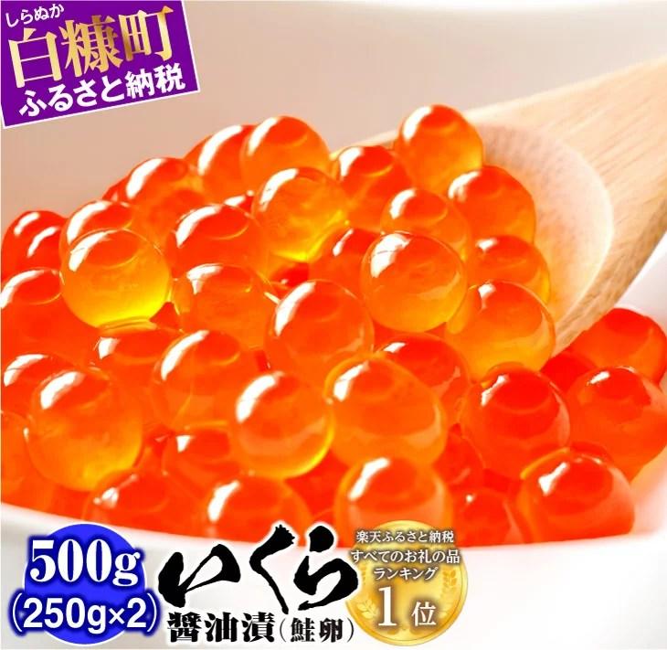 【ふるさと納税】【緊急支援品】いくら醤油漬(鮭卵)【500g(250g×2)】 ふるさと納税 いくら