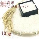 【ふるさと納税】乾式無洗米つがるロマン10kg(精米) 【お
