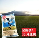 【ふるさと納税】【3ヶ月】乾式無洗米まっしぐら10kg(精米