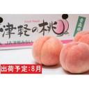 【ふるさと納税】8〜9月 『津軽の桃・川中島白桃』 約3kg