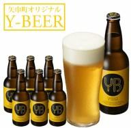 【ふるさと納税】岩手県矢巾町のオリジナルビール「YB(ワイビ
