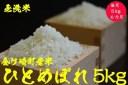 【ふるさと納税】【毎月5kg6ケ月お届け】金ケ崎町産米ひとめ
