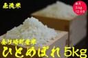 【ふるさと納税】【毎月5kg12ケ月お届け】金ケ崎町産米ひと