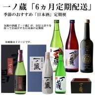 【ふるさと納税】《日本酒定期便》一ノ蔵・季節のおすすめ便【6