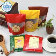 【ふるさと納税】G19184-3自家焙煎コーヒー(豆・おすす