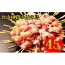 【ふるさと納税】大量!45本!秋田県産比内地鶏 焼き鳥(5本