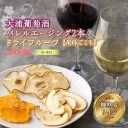 【ふるさと納税】大浦葡萄酒 バレルエージング2本&ドライフル