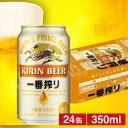 【ふるさと納税】 キリンビール キリン一番搾り 生ビール(缶
