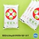 【ふるさと納税】特別栽培米雪若丸20kg(送付時期が選べます