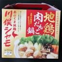 【ふるさと納税】川俣シャモ 地鶏肉だんご鍋 2〜3人前【10