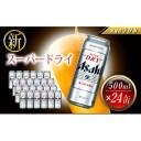 【ふるさと納税】アサヒスーパードライ 500ml缶 24本入