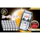 【ふるさと納税】アサヒスーパードライ 350ml缶 24本入