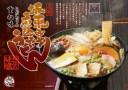【ふるさと納税】ばんどう太郎味噌煮込みうどん 5人前