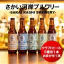 【ふるさと納税】境町オリジナル クラフトビール6本セット(さ